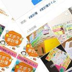 Instagram家計簿のすすめ2/2~人気の家計簿術・3選