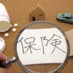 あなたの加入している保険、本当におトク?「掛け捨て=損」とは言えない、貯蓄型保険の落とし穴。
